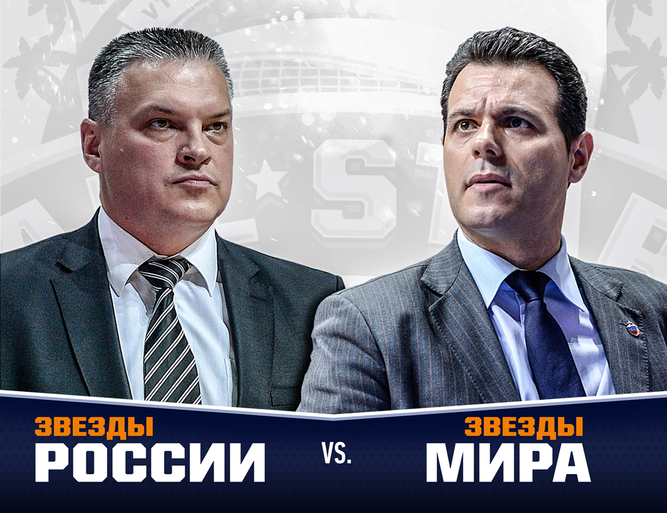 Евгений Пашутин и Димитрис Итудис станут главными тренерами на Матче Всех Звезд
