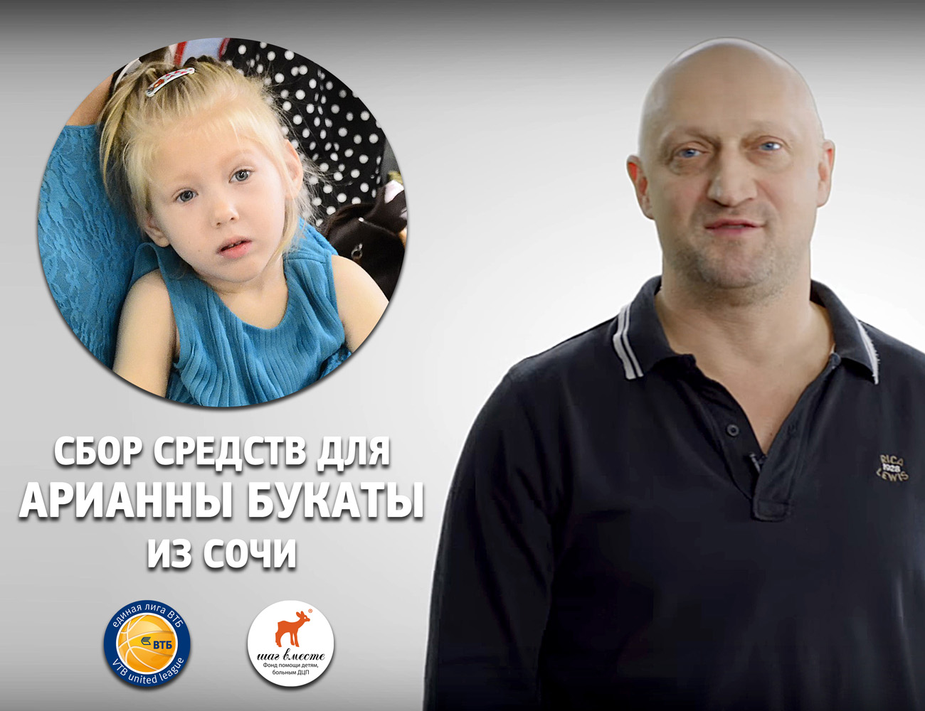 Единая лига ВТБ и фонд Гоши Куценко «Шаг вместе» собирают средства на лечение ребенка в Сочи