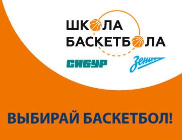 СИБУР, Единая Лига ВТБ и «Зенит» запускают второй сезон «Школы баскетбола»