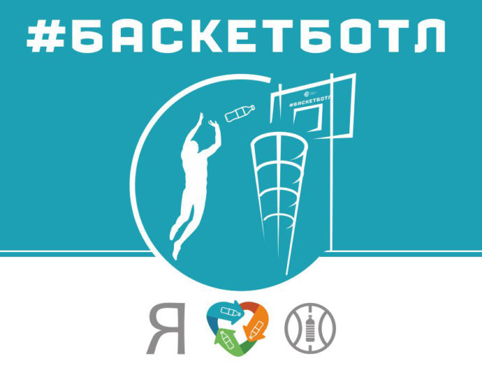 VTB League Partners With Ministry Of Natural Resources And Environment And SIBUR On Recycling Initiative