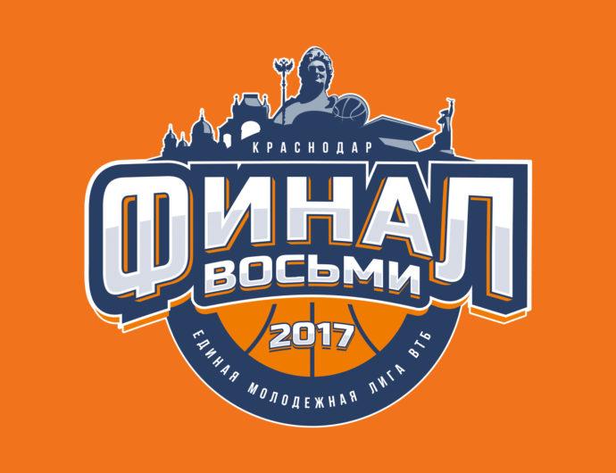 «Финал восьми» в Краснодаре. ЦСКА-2 сыграет с «Химками-2» в финале