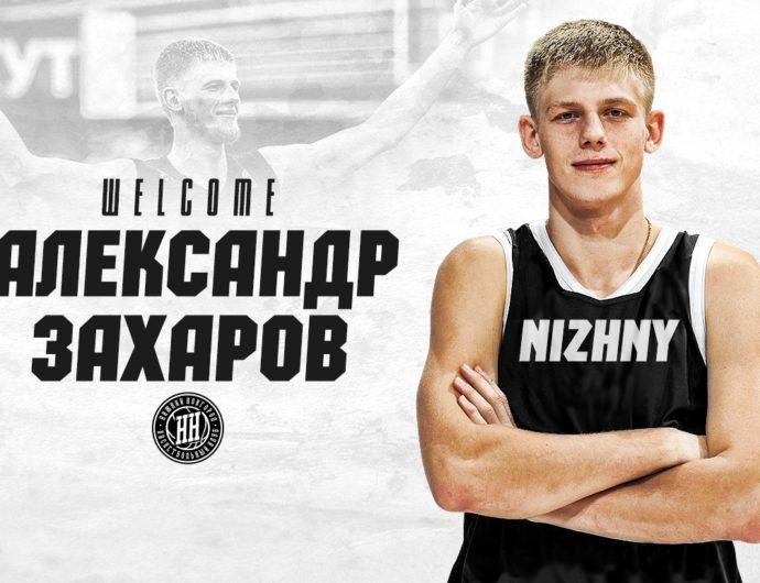Alexander Zakharov Inks With Nizhny Novgorod
