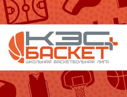 KES-BASKET Celebrates 10 Years