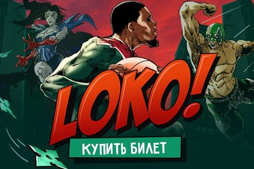 Alba And UNICS Turned Into Supervillains By Lokomotiv-Kuban