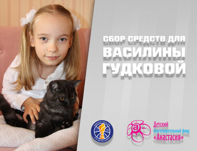 League And ANASTASIA Children's Foundation Raising Money For St. Petersburg Girl
