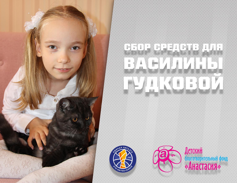 Лига и Благотворительный Детский Фонд «АНАСТАСИЯ» собирают средства на помощь ребенку в Санкт-Петербурге