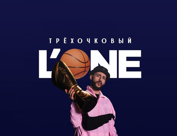 L'One Releases Promo Song For VTB League Playoffs