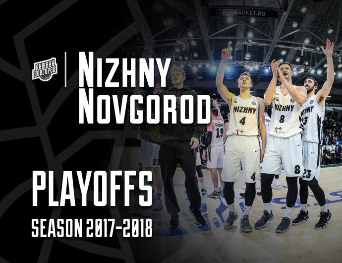 Плей-офф 2018: Нижний Новгород