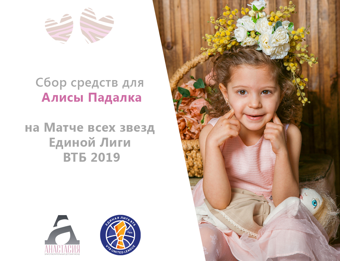 League And ANASTASIA Charitable Children's Foundation Raising Money For Child In Moscow