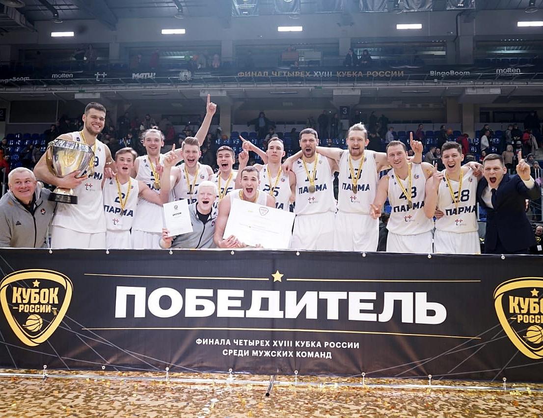 «ПАРМА» — двукратный обладатель Кубка России!
