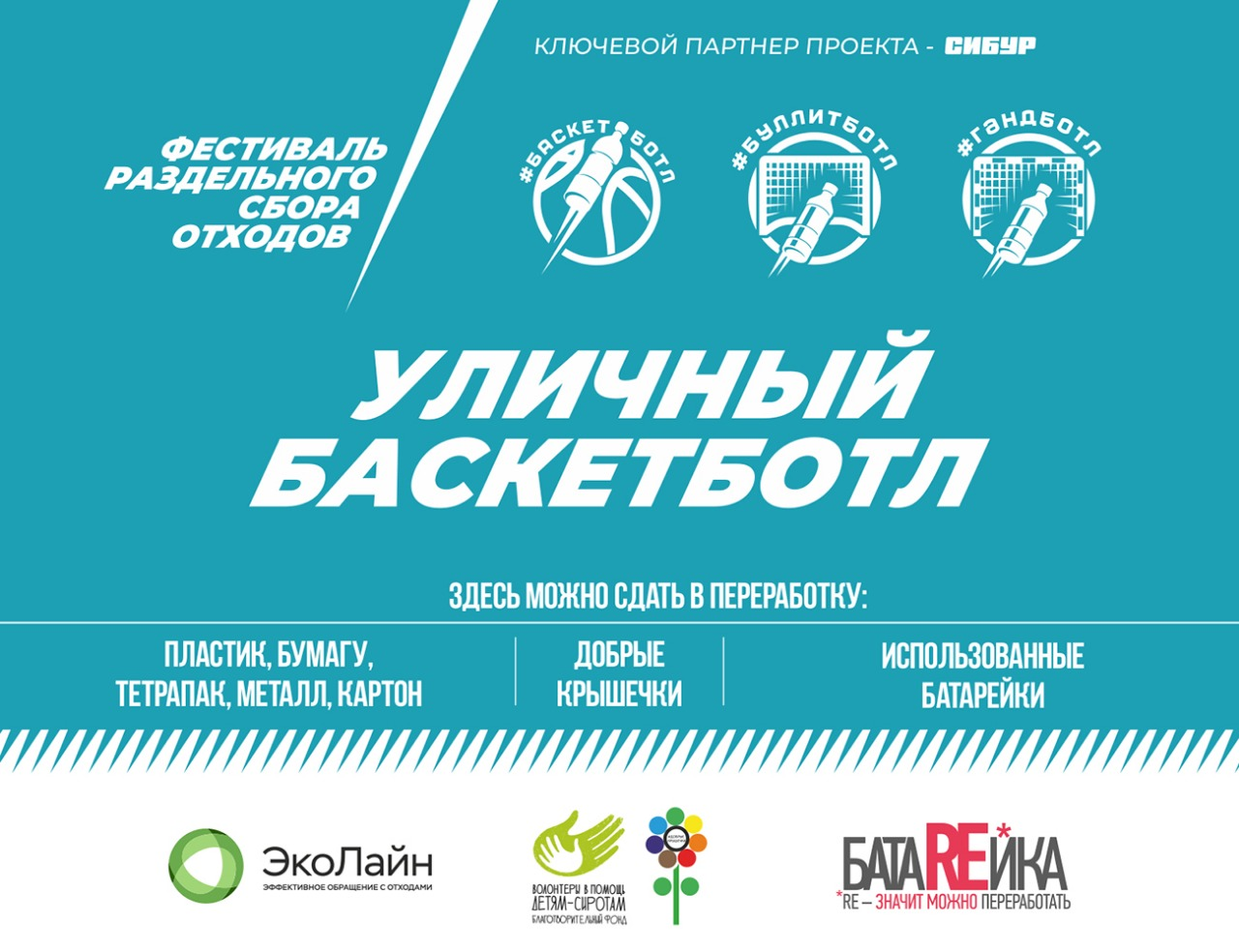 На финальных матчах Единой Лиги ВТБ пройдет экологический фестиваль УЛИЧНЫЙ БАСКЕТБОТЛ
