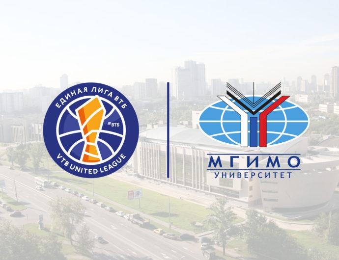 МГИМО и Лига ВТБ объявляет о стратегическом партнерстве