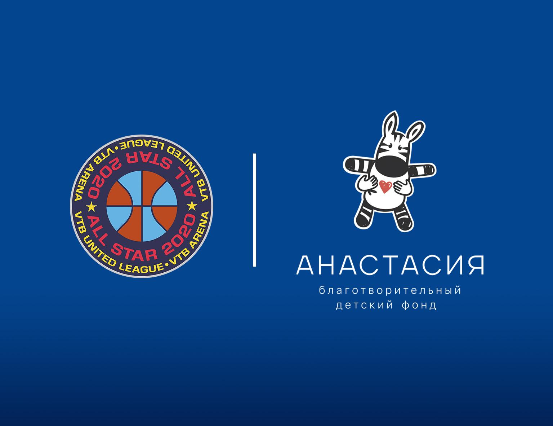 Лига ВТБ и фонд «АНАСТАСИЯ» проведут благотворительную акцию на Матче Всех Звезд 2020