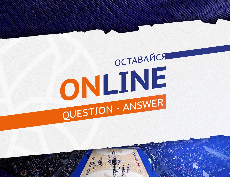 Будь Online, задай вопрос!