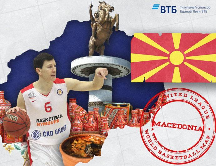 «Баскетбольная карта мира»: Северная Македония