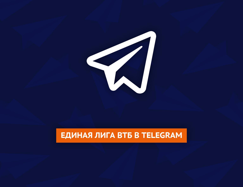 Расписание нового сезона, Жбанов в УНИКСе, «Локо» расстался с Кулагиным. Итоги недели в Telegram