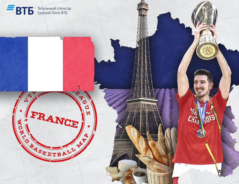 «Баскетбольная карта мира»: Франция