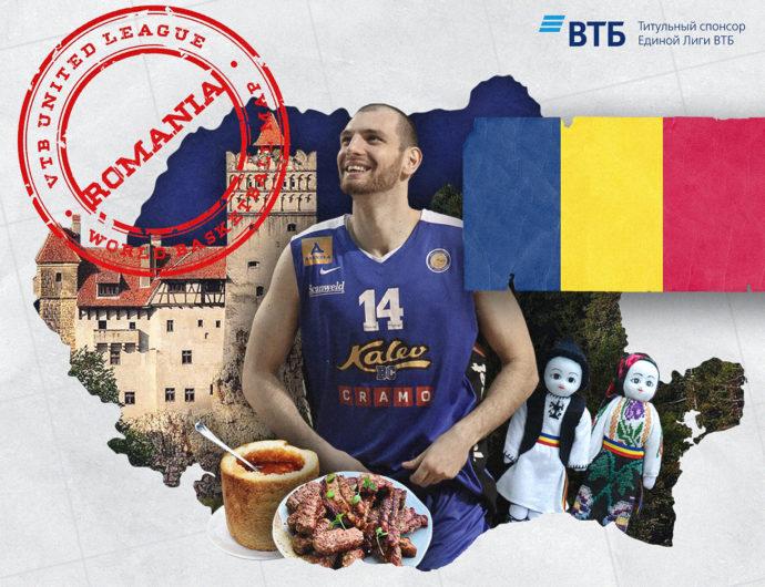 «Баскетбольная карта мира»: Румыния