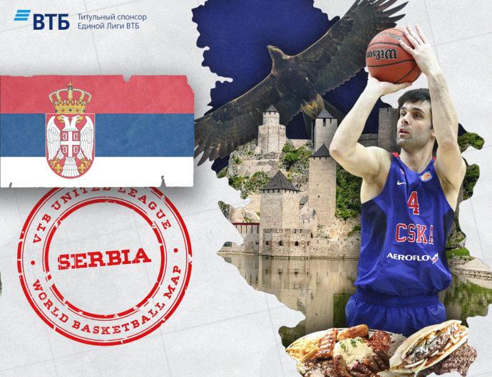 «Баскетбольная карта мира»: Сербия