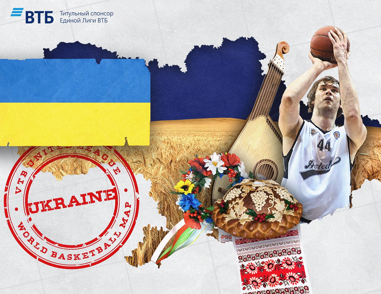 «Баскетбольная карта мира»: Украина