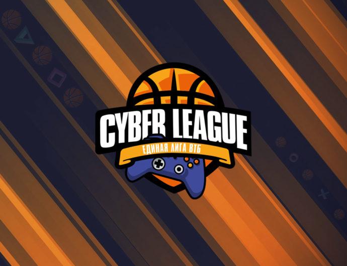 Единая Лига ВТБ запускает киберспортивный турнир Cyber League
