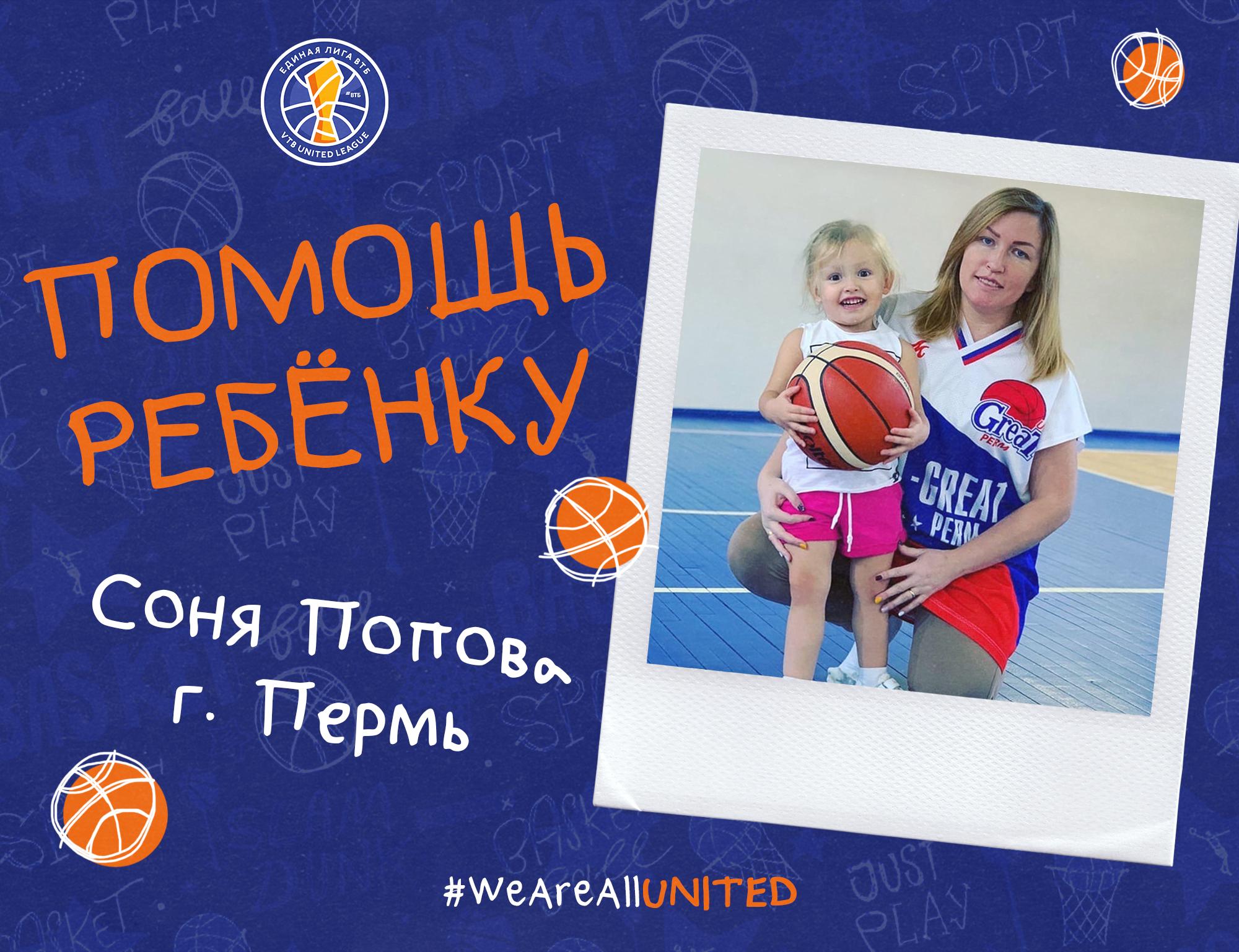 «Помощь ребенку». Лига собирает средства на операцию Сони Поповой из Перми