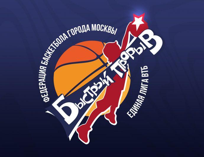 Федерация баскетбола Москвы совместно с Лигой ВТБ запускает проект «БЫСТРЫЙ  ПРОРЫВ»