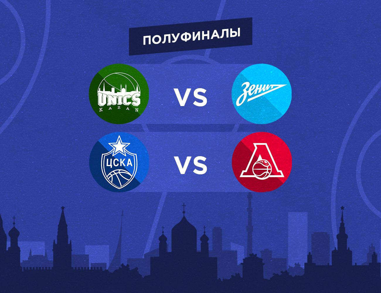 VTB League SuperCup semi-final rivals and games schedule are set