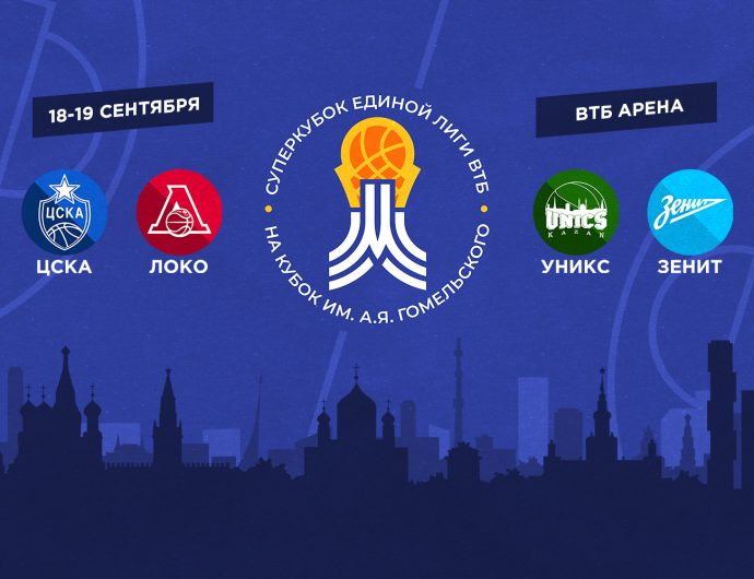 Basketball is back! The VTB United League SuperCup will be held on September 18-19 at the VTB Arena